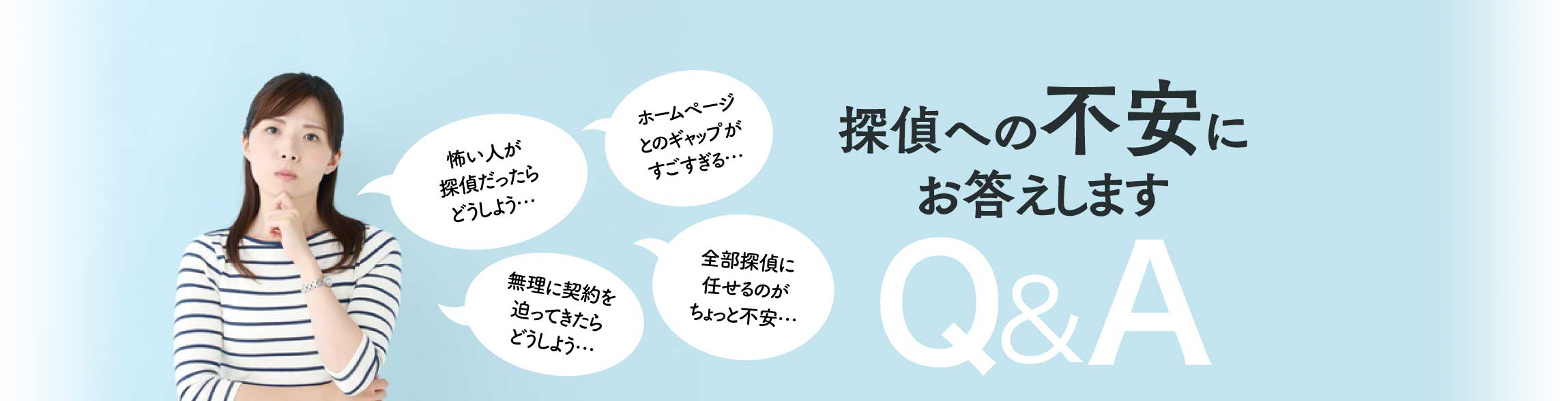 名古屋の探偵・興信所