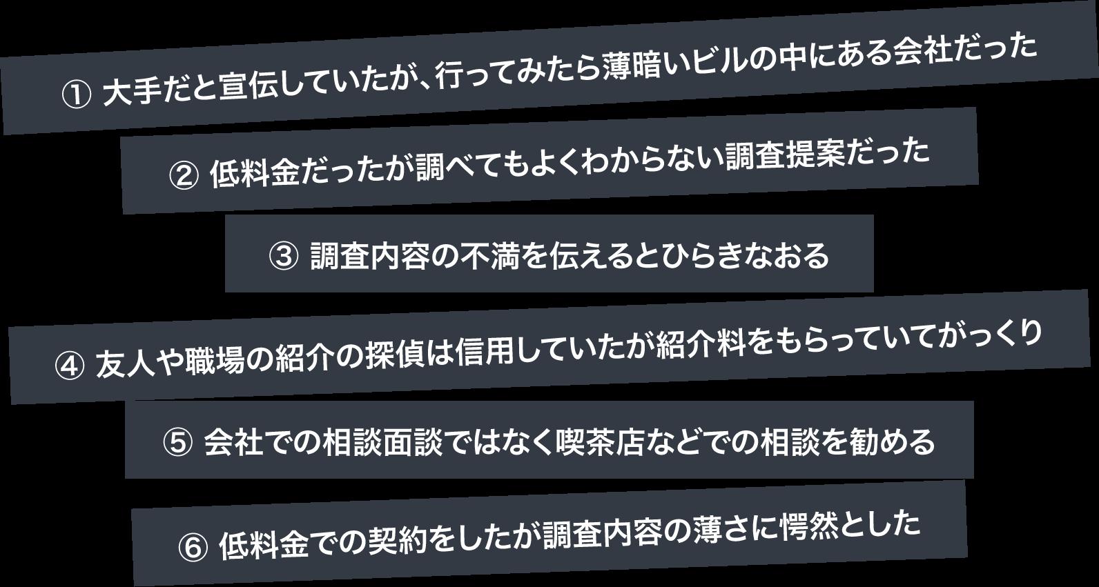 """""""ダメ探偵社""""の特徴!"""