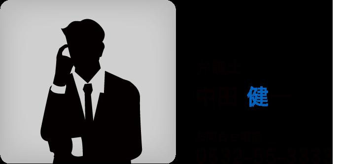 当探偵の凄腕弁護士:中田弁護士