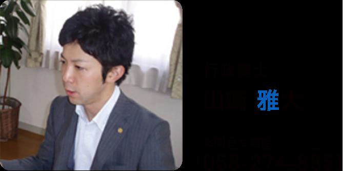 当探偵の凄腕行政書士:山崎政書士