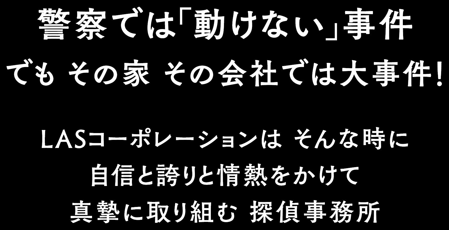 警察では「動けない」事件 でも その家 その会社では大事件!愛知県名古屋市の当探偵では、自信と誇りと情熱をかけて 真摯に取り組む 探偵・興信所